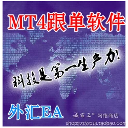 鱼跟单系统MT4外汇EA