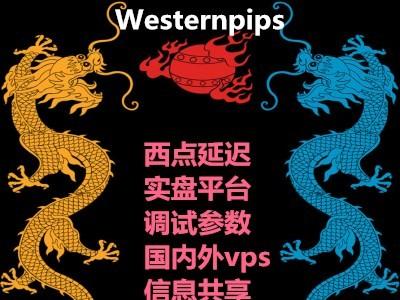 Westernpips西点外汇EA指标套利高频EA剥头皮延迟ea顺水的鱼ea