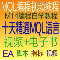 MT4视频教程/MQL4编程/ea编程/外汇编程/mql4编程教程/mt4教程