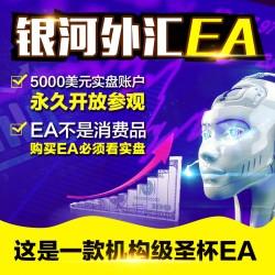 银河外汇EA,天下汇EA,对冲EA,暴利EA