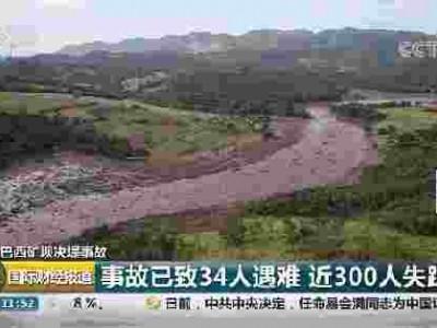 已致34人死亡 近300人失踪!央视直击巴西矿坝决堤事故现场