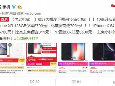 苹果官方网店悄然启动新机降价